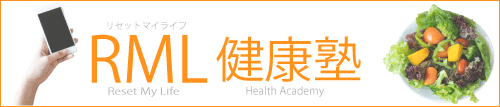 RML健康塾